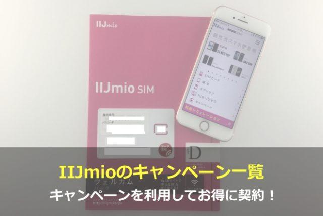 【2020年2月】IIJmioのキャンペーン最新情報と注意点を徹底解説!