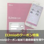 IIJmioはクーポン追加で通信容量を増やせる!IIJmioのクーポン特集