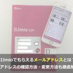 IIJmioの専用メールアドレスの取得方法は?確認・変更方法も徹底解説!
