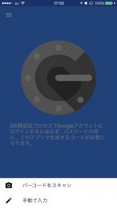 4) Google Authenticatorの登録を削除