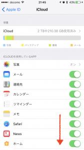 1) 最新のバックアップをiCloudまたはPCに保存
