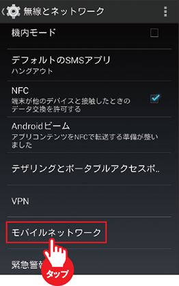 iijmioのAPN設定方法(Android)