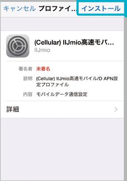 設定方法① IIJmioクーポンスイッチ(みおぽん)アプリを利用