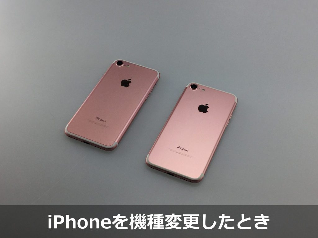 iPhoneの機種変更した時にするべきこと
