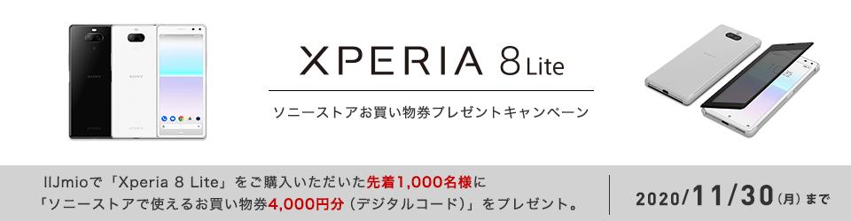 【実施中】Xperia 8 Lite・10Ⅱ限定プレゼント
