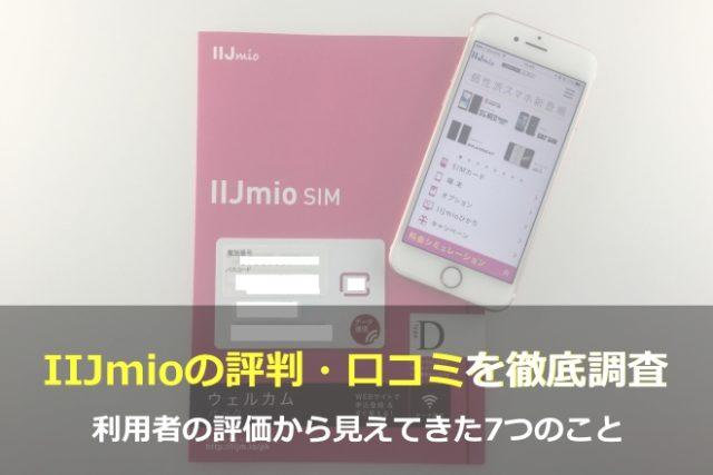 まとめ:格安SIMの中でも利用者満足度と解約条件がいいのがIIJmio