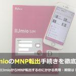 IIJmioからMNP転出するのにかかる費用・期間は?IIJmioのMNP転出手続きを徹底解説!