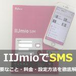 まとめ:IIJmioならSMSも便利に利用できる!