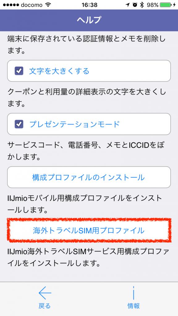 ⑨ 海外トラベルSIM用プロファイル