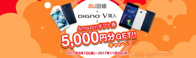 au回線をつかってみよう!DIGNO®V購入で5,000円ギフト券プレゼントキャンペーン