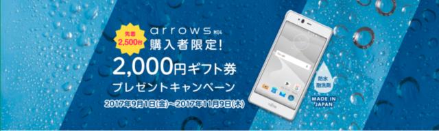 arrows M02購入者限定キャンペーン✨