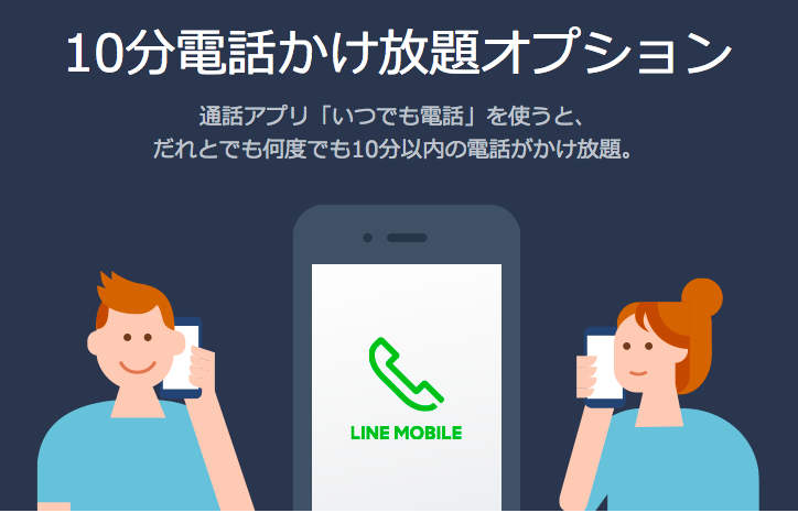 LINEモバイル「10分電話かけ放題」の特徴