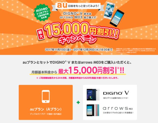 【期間限定】au回線をもっと使ってみよう!最大15,000円割引キャンペーン