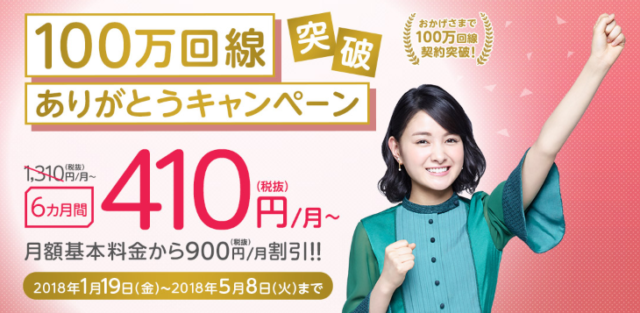 【期間限定】100万回線突破ありがとうキャンペーン