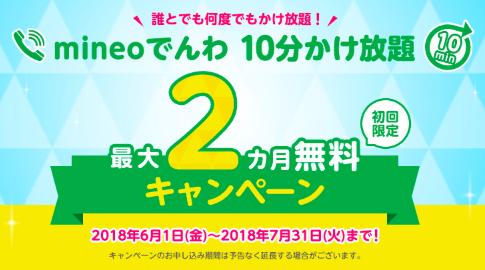 【実施中】「mineoでんわ 10分かけ放題」の月額料金850円が最大2カ月無料!