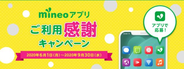 【実施中】mineoアプリご利用感謝キャンペーン(全員に2GBプレゼント)