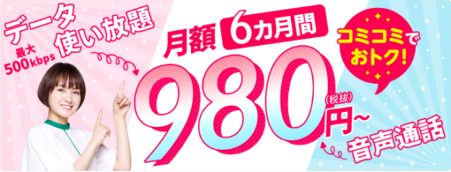 【実施中】データ使い放題で月額980円~!コミコミでおトクになるキャンペーン