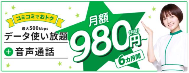 【実施中】月額基本料金6カ月800円割引キャンペーン