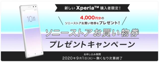 【実施中】Xperia 8 Lite購入者✨限定特典✨