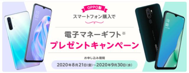 【実施中】OPPO製スマートフォン購入で2,000円分プレゼント✨