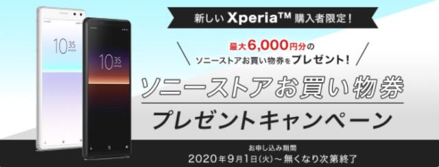 【実施中】Xperia(8 Lite / 10Ⅱ)購入者限定特典