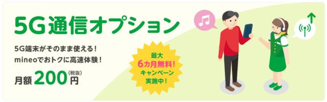 【実施中】5Gオプション無料キャンペーン