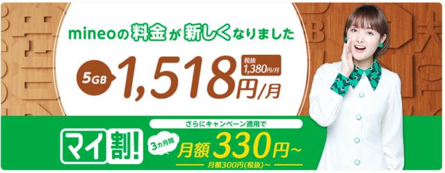 【実施中】月額基本料金割引キャンペーン