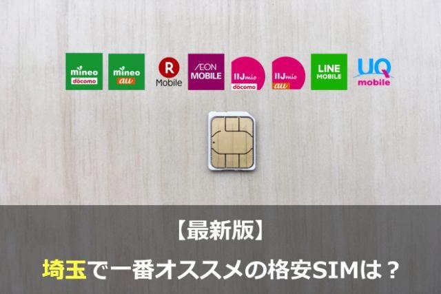 【結論】埼玉で利用するならこの格安SIMがオススメ!