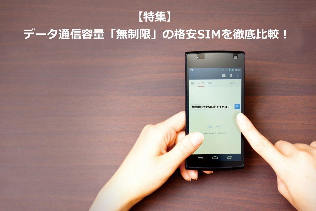 どうやって選べばいい?無制限の格安SIMの選び方を徹底解説!