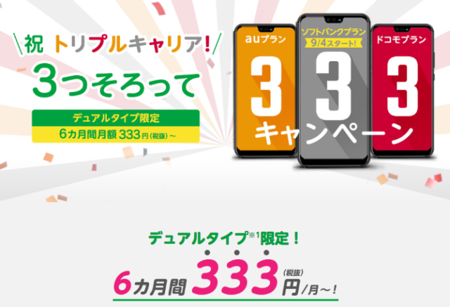 【実施中】祝トリプルキャリア✨6ヶ月間連続333円/月キャンペーン