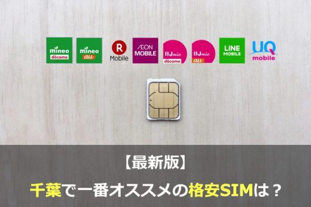 【結論】千葉で利用するならこの格安SIMがオススメ!