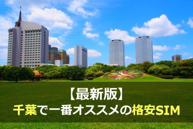 千葉でオススメの格安SIMを比較・調査しました(2019年8月)