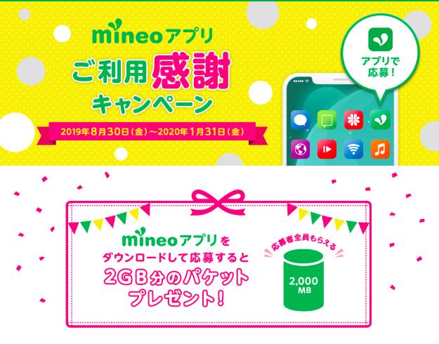 【実施中】mineoアプリのダウンロード・応募で全員に2GBプレゼント✨