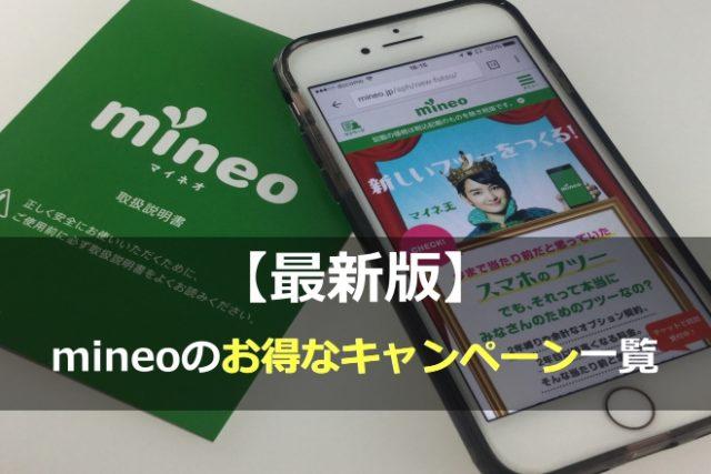 mineoの最新キャンペーン・キャッシュバック情報