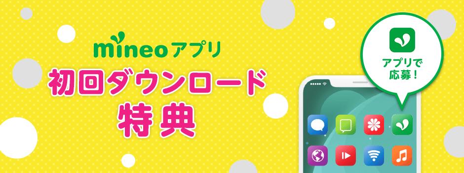【実施中】mineoアプリご利用感謝キャンペーン(全員に1GBプレゼント)