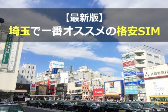 【最新版】埼玉でオススメの格安SIMを比較・調査しました