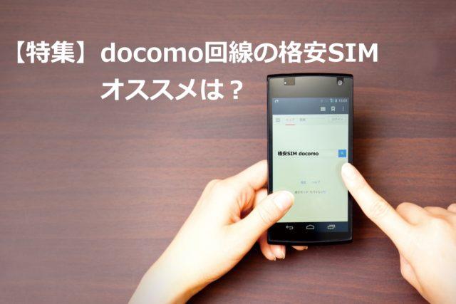 ドコモ回線の格安SIMで失敗しない3社を厳選!全12社から徹底比較!