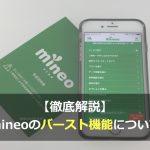 まとめ:mineoのバースト転送機能なら低速通信時でも最初だけ高速読み込み可能!