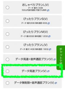 ④ 「端末に対応したSIM」を選択