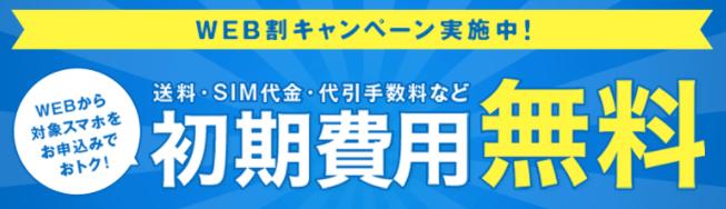 【実施中】現金13,000円キャッシュバック+初期費用無料キャンペーン
