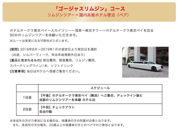 ② ゴージャスリムジンコース(リムジンツアー+国内高級ホテル宿泊(ペア))30名
