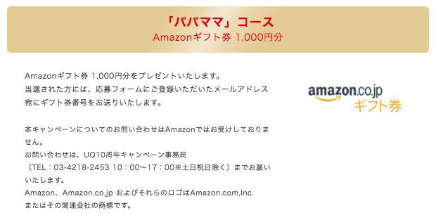 ④ パパママコース(Amazonギフト券1,000円分)910名