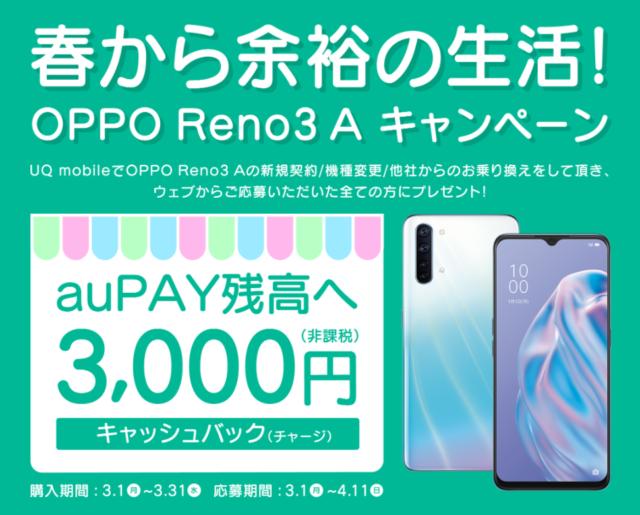 【実施中】OPPO Reno3 Aキャンペーン✨