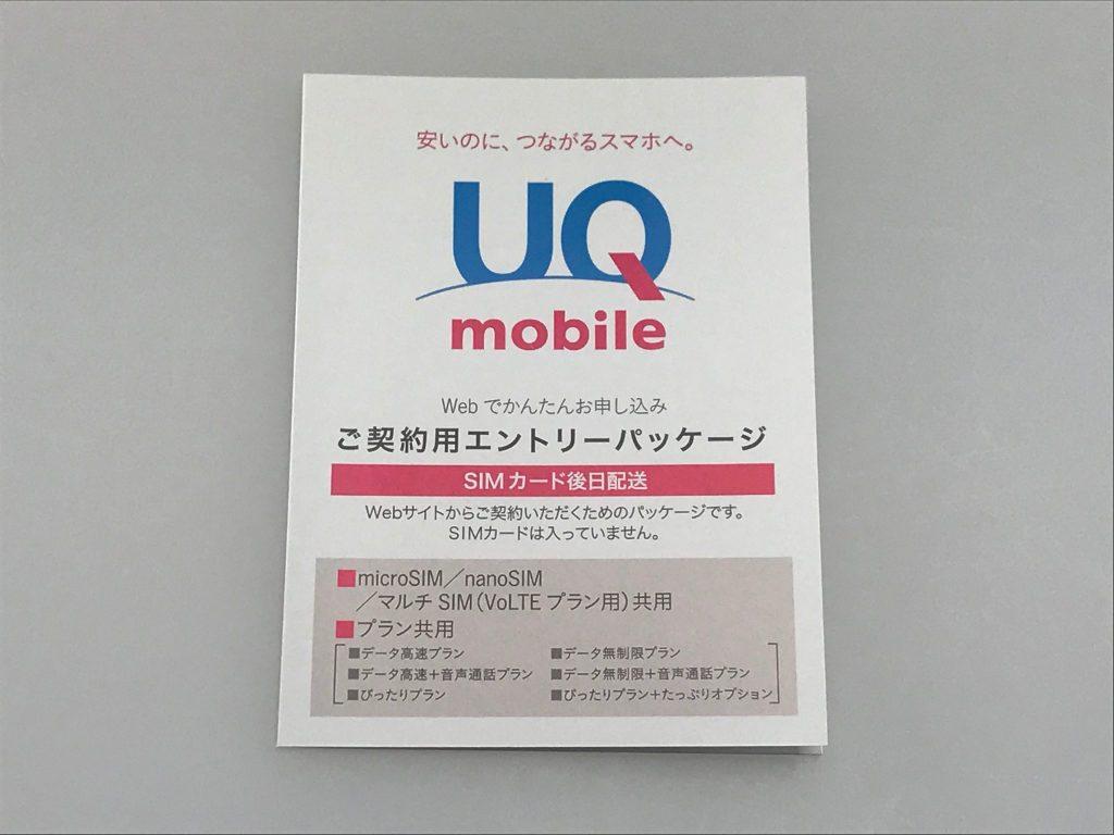 UQモバイルはエントリーパッケージを利用すると更にお得?