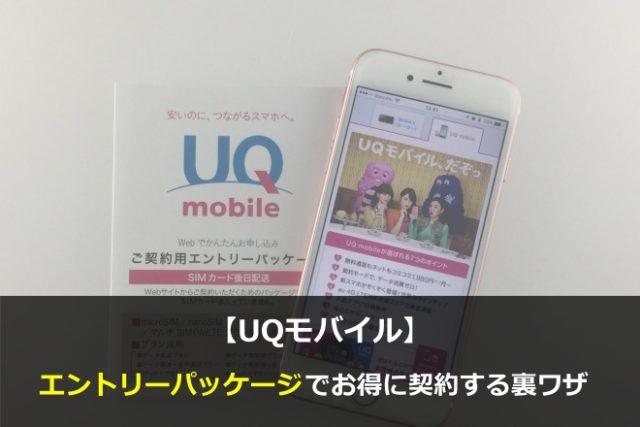 まとめ:UQモバイルはエントリーパッケージを利用してお得に契約!