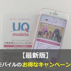 UQモバイルの最新キャンペーン・キャッシュバック情報
