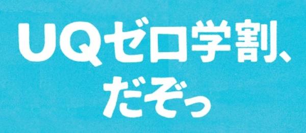 【実施中】UQゼロ学割、だぞっ(〜5/31(木)まで)