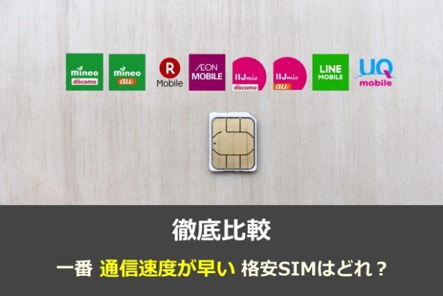 【2020年3月】格安SIMの通信速度を徹底比較!早い/遅いMVNOは?