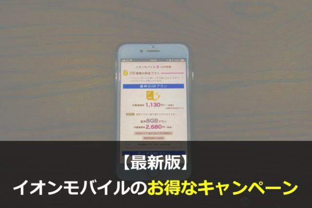 イオンモバイルの最新キャンペーン・キャッシュバック情報