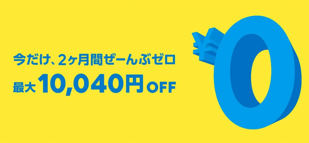 【期間限定】LINEモバイル2ヶ月間ぜーんぶゼロキャンペーン